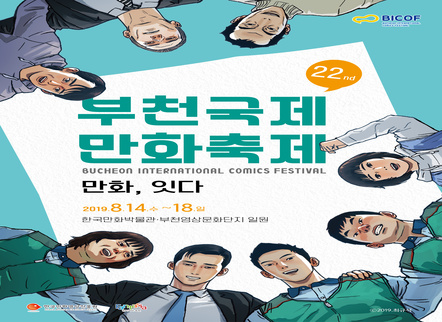 22nd Bucheon International Comics Festival