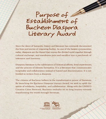 Accepting Nominations of Works for the 1st Bucheon Diaspora Literary Award