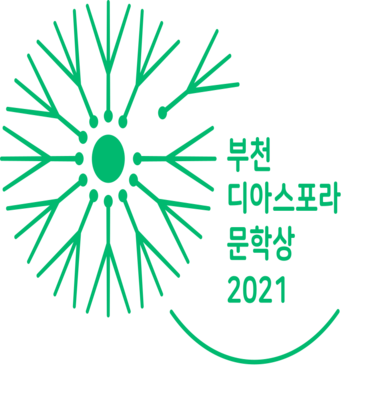 Bucheon Diaspora Literary Award Identity Design