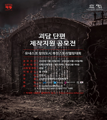 Bucheon Storytelling Contest Project